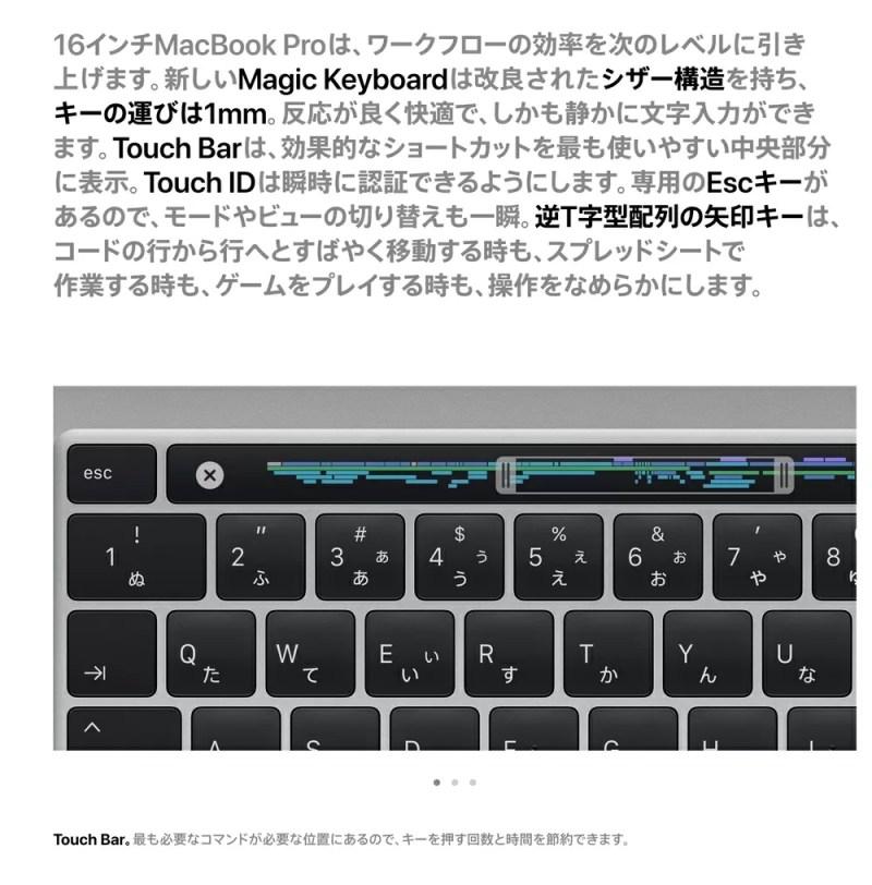 16インチMacBook Proのキーボード