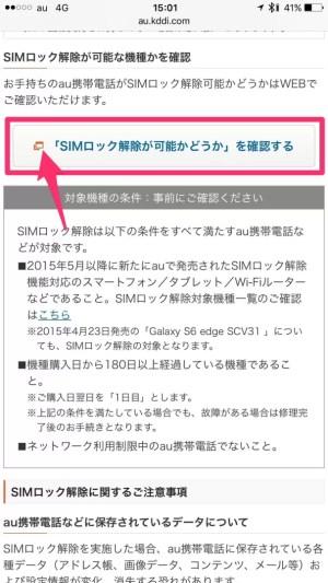 SIMロック解除可能端末をチェックする