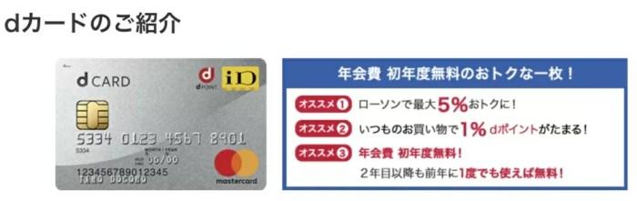 dカードはお得感が薄い
