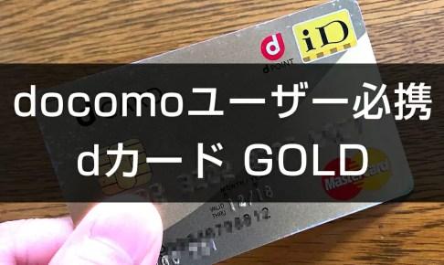dカード GOLDはドコモユーザー必携