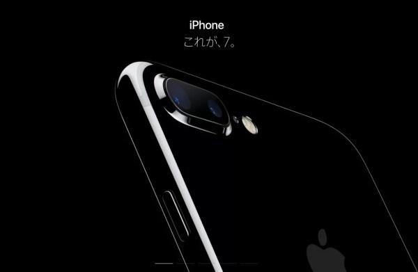 iPhone 7は「ブラック」が基調カラー