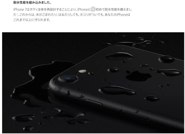 iPhone 7は防水対応