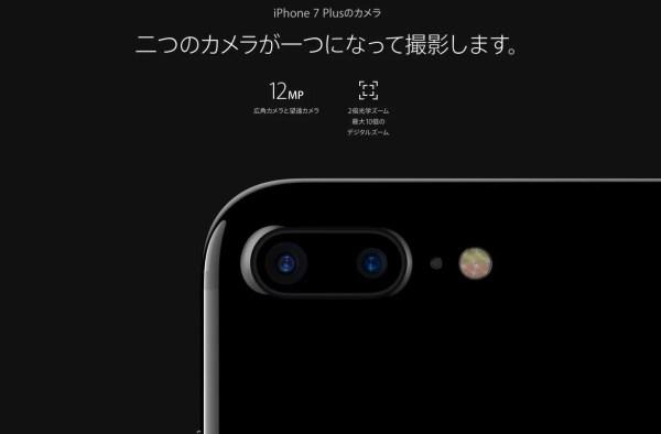iPhone 7 Plusは光学ズーム搭載