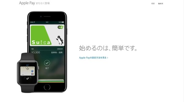 Apple PayがFeliCaに対応