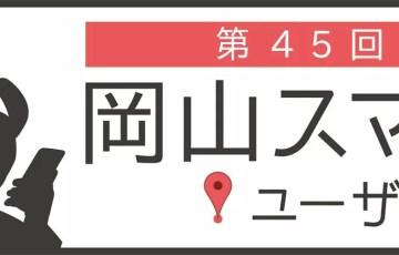 okasuma_45th
