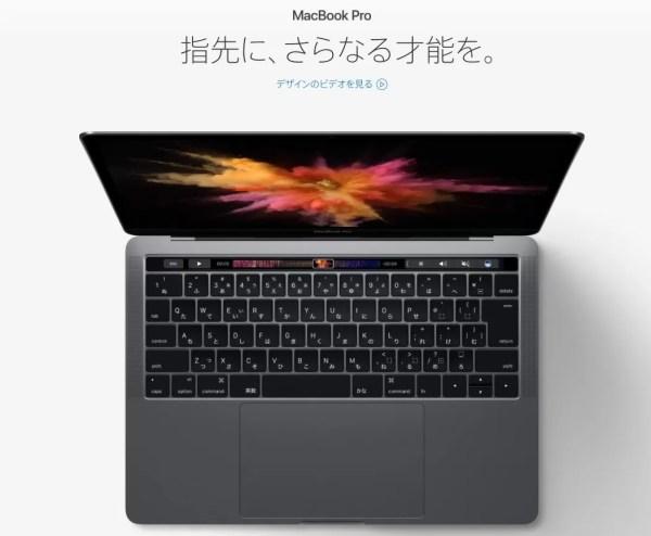 8年振りにフルリニューアルのMacBook Pro