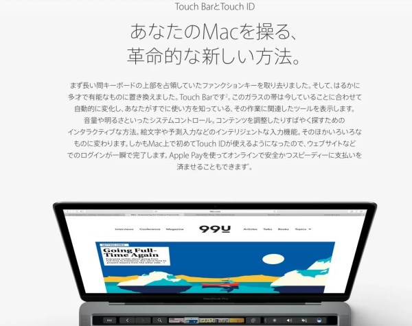 Touch BarとTouch IDの採用がハードウェア的な目玉