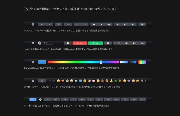 Touch BarはMacno可能性を広げる新UI