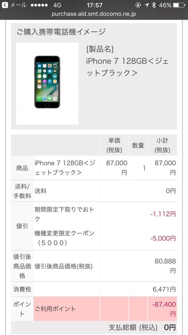iPhone 7はdポイント一括0円!