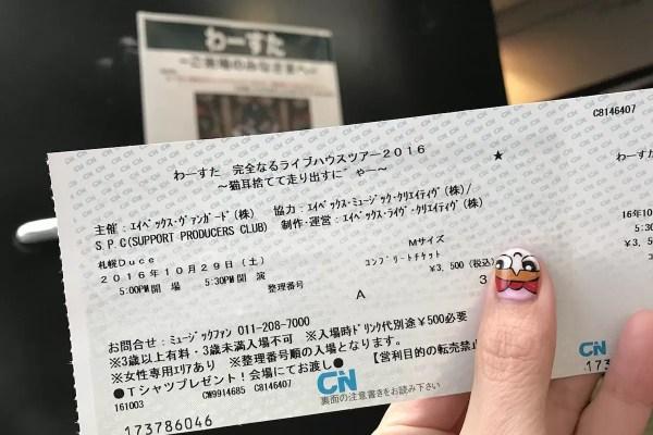 わーすたライブハウスツアー札幌公演のチケット