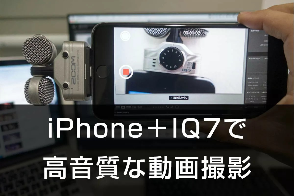 【iphone】人気の外付けマイク5選!低価格で ...