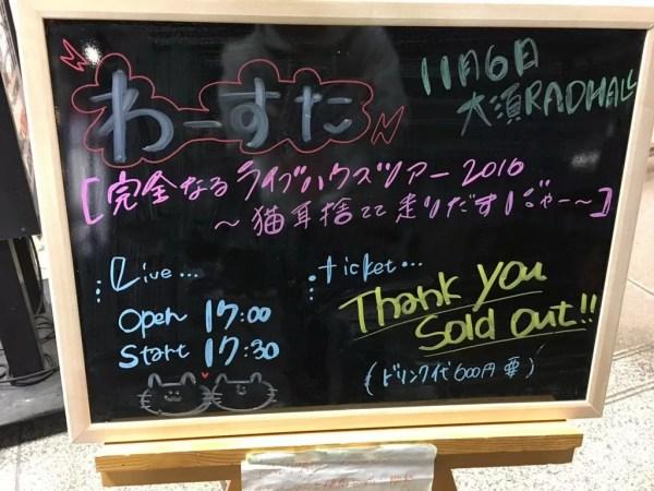 名古屋公演はヤフオク相場なども高騰しており、当日券の販売も無し