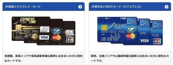 エクスプレス予約は「JR東海エクスプレス・カード」または「JR西日本J-WESTカード」会員向けの有料サービス