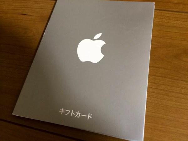 もらうと嬉しいApple Storeギフトカード