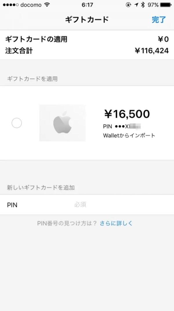 Apple Walletから適用できる