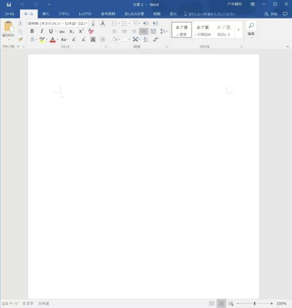 Windows版Word 2016