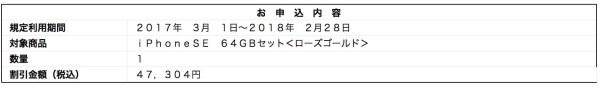 端末購入サポートの規定利用期間