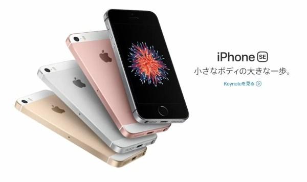 4インチが魅力のiPhone SE