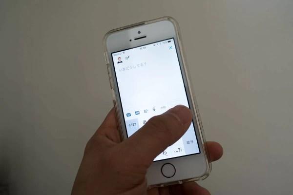 iPhone SEは片手でのフリック入力もやりやすい