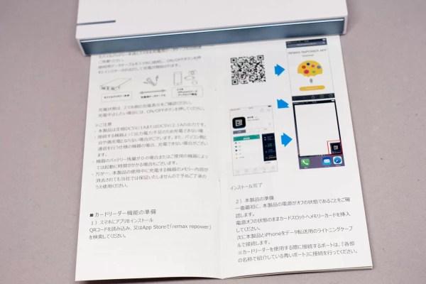 マニュアルは完全日本語対応