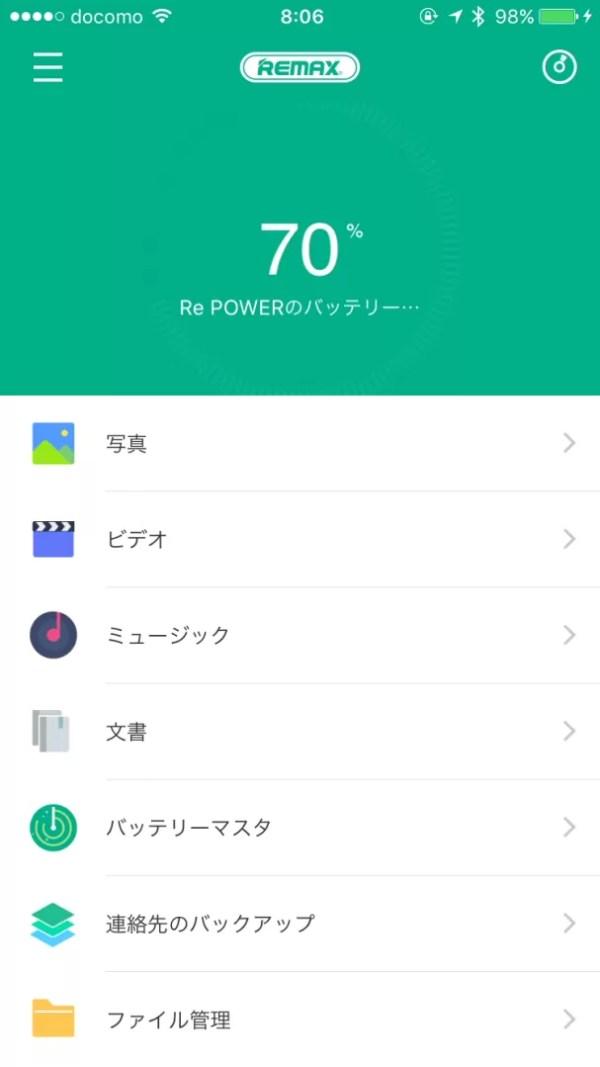 アプリのトップメニュー