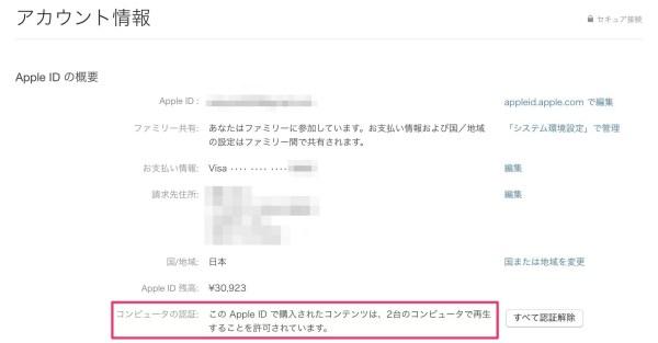 iTunes上のアカウント画面から接続台数の確認と解除は可能