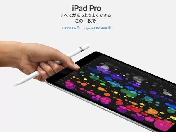 105インチiPad Pro