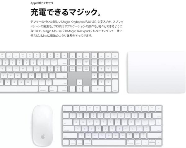 フルサイズのMagic Keyboard登場
