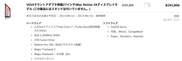 価格は2万円程度高くなった