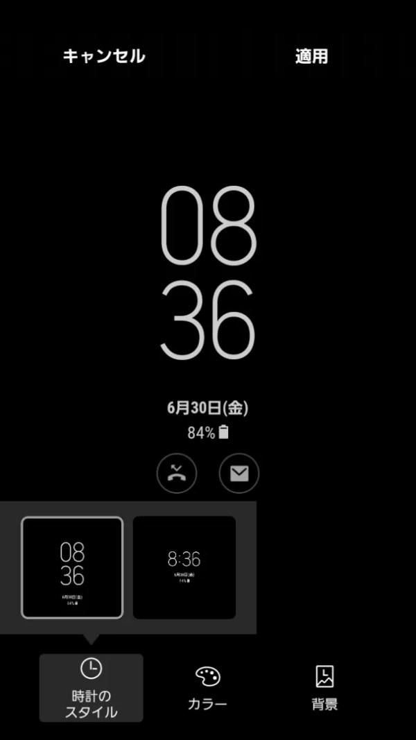 時計の表示スタイル変更