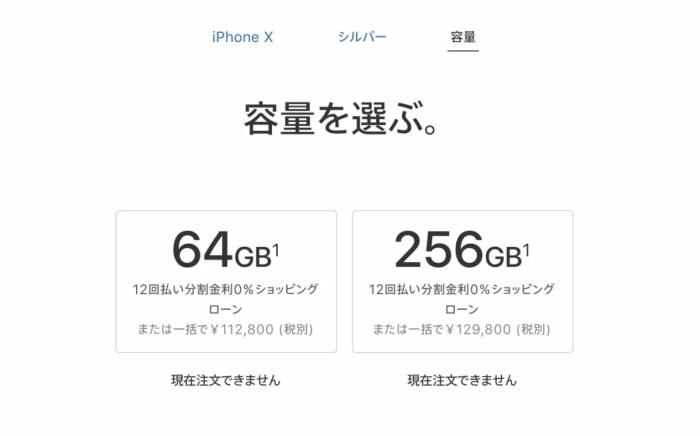 iPhone XとiPhone 8のストレージは2択