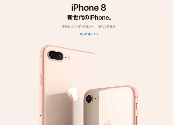 コスパが高いのは「iPhone 8」