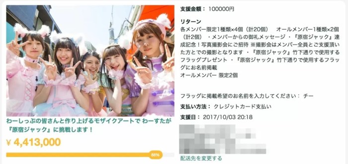 10万円支援しました