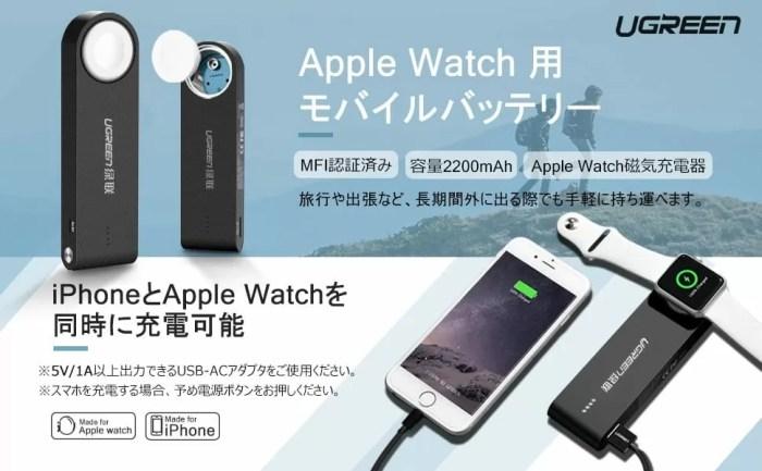 UGREEN「Apple Watch用モバイルバッテリー」