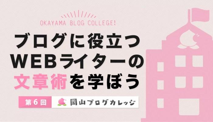 第6回岡ブロのゲスト講師は吉見夏実さん