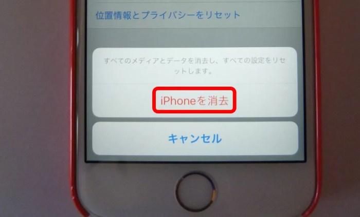 iPhoneを消去の画面
