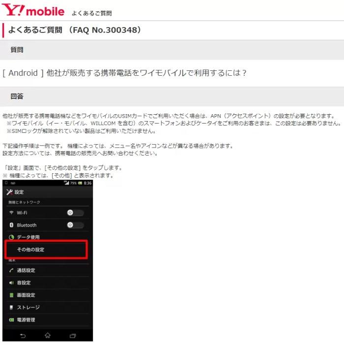 Y!mobileのAPN設定を調べるために「よくある質問画面」を見る