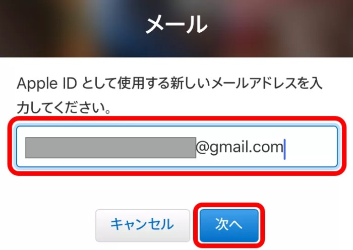 新しいApple IDとなるメールアドレスを入力