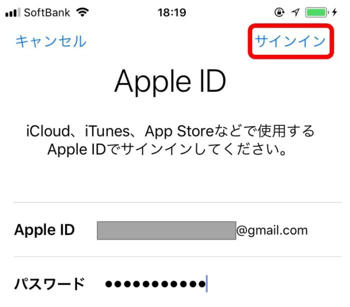新しく登録したApple IDでサインインしよう