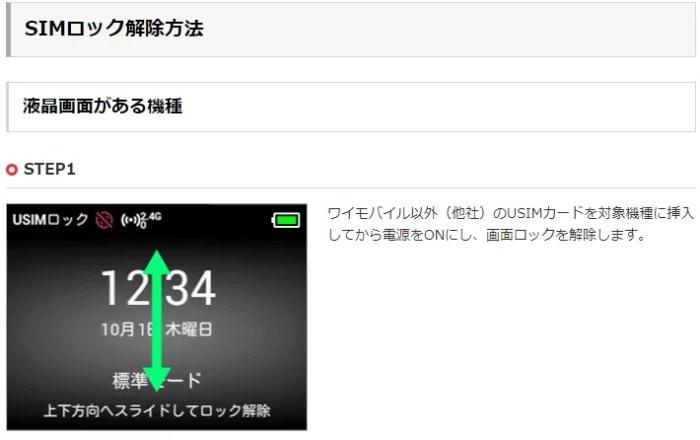 マイワイモバイル(Y!mobile):少し下のほうに、案内が載っています