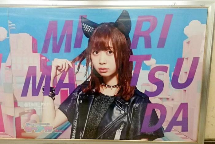 黒猫衣装松田美里