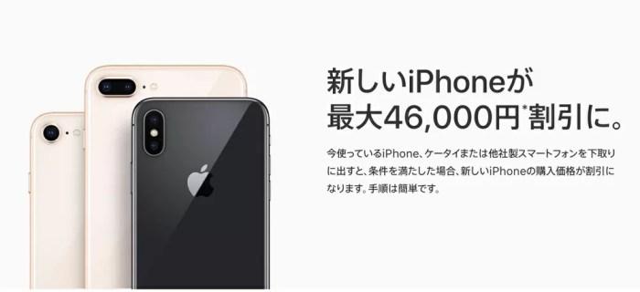 AppleのiPhone下取りプログラム