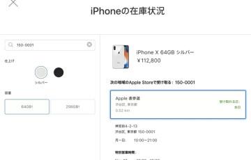 当日在庫のiPhone X