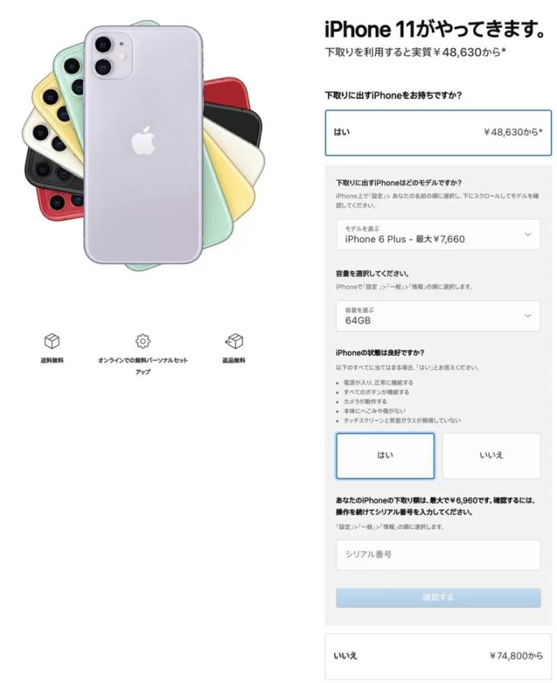 端末購入時のApple Trade IN申込み