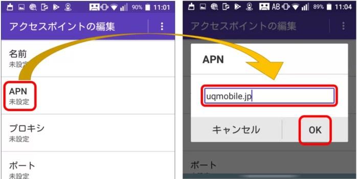 UQ mobileのAPN設定:それぞれの項目に入力していくぞ