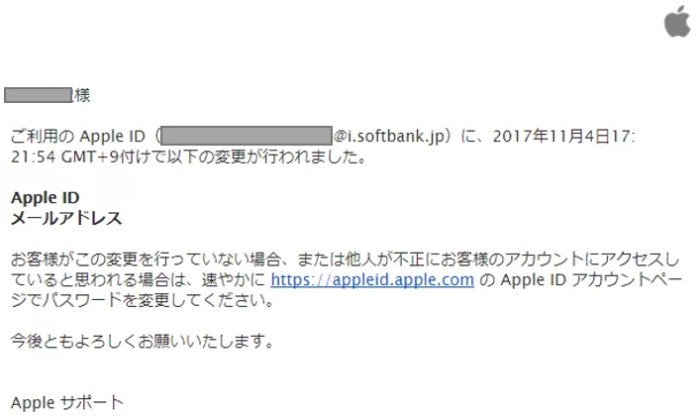 AppleからApple ID変更のお知らせメール