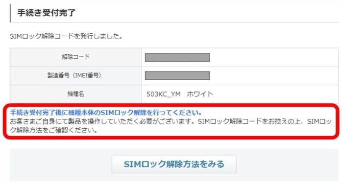 マイワイモバイル(Y!mobile)で解除コードが発行されました
