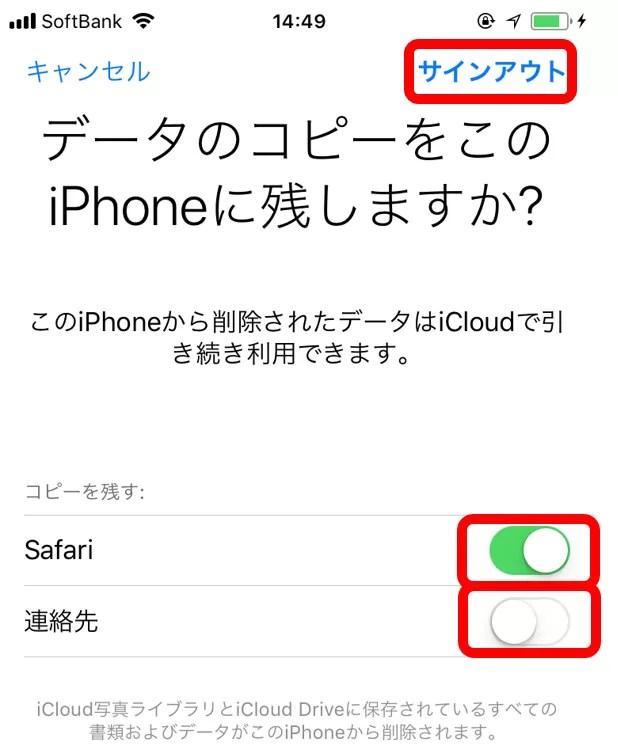 iPhoneにあるsafariや連絡先のデータを残すか、残さないか聞かれる
