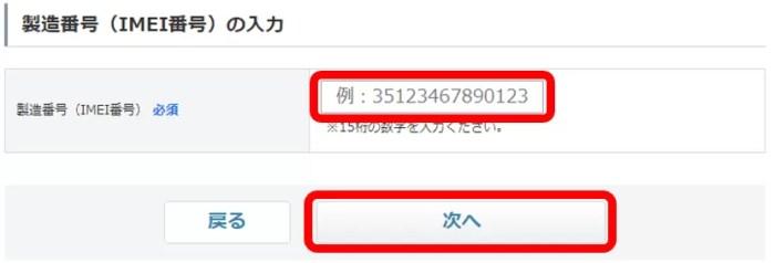 マイワイモバイル(Y!mobile)にIMEI番号を入力