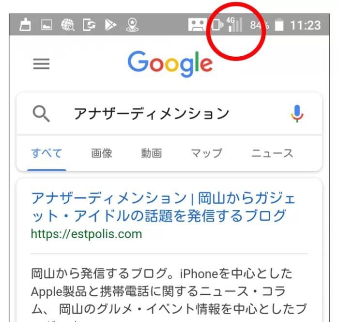 UQ mobileのAPN設定:無事に通信できた。「4G」の表示確認